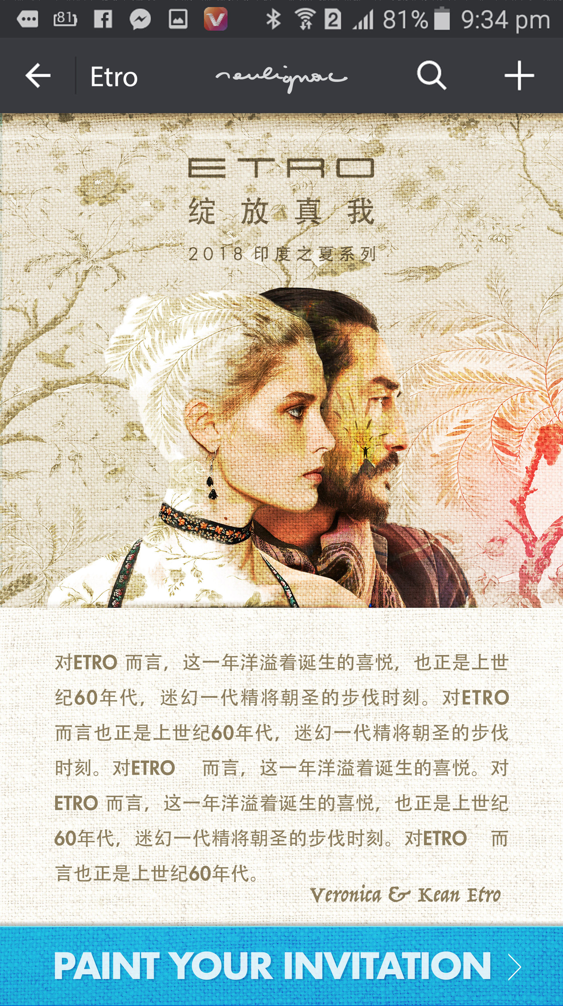 Etro China - Digital Summer Campaign, WeChat minisite - Francois Soulignac - Digital Creative & Art Direction - Labbrand Madjor Shanghai, China