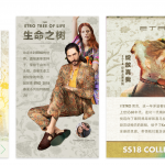 Etro China - Digital Summer Campaign, WeChat minisite - Francois Soulignac - Creative & Art Direction - Labbrand Madjor Shanghai, China