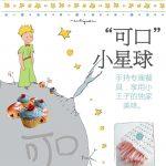 Accor Hotels China - Sofitel The Little Prince - Francois Soulignac - Digital Social Content Creation, Art Direction - MADJOR Labbrand Shanghai