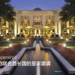 Chalhoub Group Dubai - China campaign - The Royal Experience - Francois Soulignac - MADJOR Labbrand Shanghai